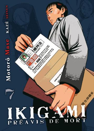 ikigami-tome-7